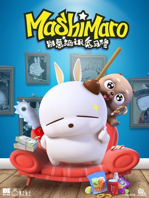 《别惹流氓兔马修》定档海报
