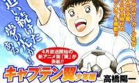 《足球小将》将推出外传漫画《足球小将 少年篇》