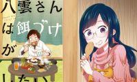 《八云小姐想要喂食》第五卷单行本将有重大发表