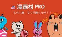日本盗版漫画网站开启收费计划