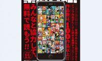 《周刊少年JUMP》将推出智能手机免费漫画阅读服务