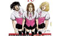 《后街女孩》原作漫画最新第10卷发售 动画7月开播