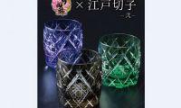 《刀剑乱舞》将推出江户切子的第二弹联动玻璃杯