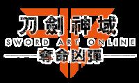 《刀剑神域 夺命凶弹》繁体中文版发售日及限定版内容情报大公开!