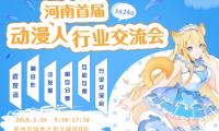 河南首届动漫游戏人行业交流会二宣