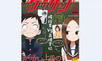 高桥李依和梶裕贵为《高木同学》漫画创作新故事