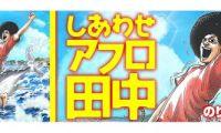 《幸福爆炸头田中》将公开重大发表