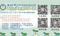 """2018中国卡通形象营销大会吹响巡游形象""""集结号"""""""