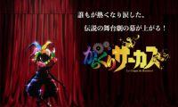 《魔偶马戏团》主人公才贺胜的声优将通过试音活动选出