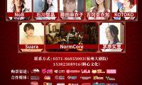 4月底最燃日系动漫歌曲盛宴开启! 野声季动漫演唱会杭州正式开票!