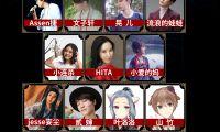 4月来杭州看野声季动漫演唱会,瞬心文化开启唯美古风夜!