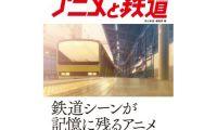 日本铁道旅行杂志《旅与铁道》发售《动画与铁道》的单行本