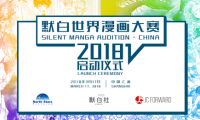 世界最大规模漫画大赛来到中国 默白世界漫画大赛盛大启动