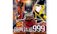 新连载《铁道银河999另一个故事:终极旅行》开始连载