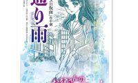 《阵雨》被改编成舞台剧将于4月27日公演
