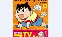 漫画《正中心的李君》宣布电视动画化