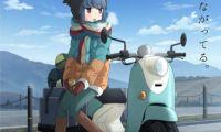 《摇曳露营Δ》官方宣布将开启一项赠送摩托车的企画
