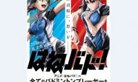 《轻羽飞扬》动画官方宣布与日本羽毛球协会展开联动