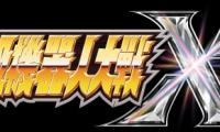 《超级机器人大战X》中文版正式发售!