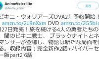 《BIKINI WARRIORS》官方宣布将在7月发售OVA2
