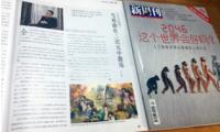让京剧文化打上年轻标签,《万古仙穹》获新周刊整版专题推荐