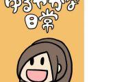 《小爱李的悠哉日常》宣布竖屏动画化