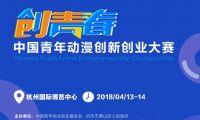 """首届""""创青春""""中国青年动漫创新创业大赛正式启动"""