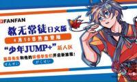 《翻漫画》助力作品海外推广——日文版《教无常徒》即将登场