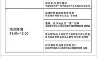 倒计时1天:2018中国卡通形象营销大会主会场议程公布
