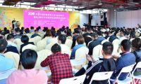 中外动漫广州对接:聚焦新时代产业 动漫发展之路