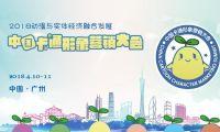 斯坦李中国将出席2018中国卡通形象营销大会 共商动漫IP与产业融合发展
