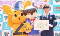 《名侦探柯南》举办柯南担任涉谷一日警察署长的特别活动