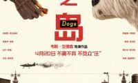 电影《犬之岛》国内定档4月20日  终极预告&海报曝光