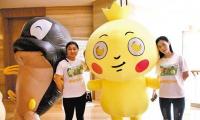 2018中国卡通形象营销大会在黄埔举行