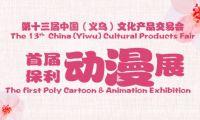2018首届保利动漫展即将举办 4月27日义乌见