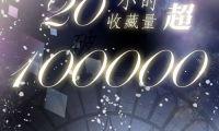 男神参上,《Butlers~千年百年物语~》上线B站20小时收藏超10万