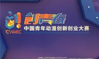 """首度对日文化输出,《男神执事团》斩获""""创青春""""动漫大赛最具商业价值奖"""