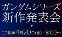 《机动战士高达》官方将举办系列新作发表会