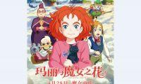 《玛丽与魔女之花》官方发布新海报