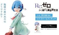 《Re:从零》官方推出雷姆的学生服手办