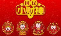 """卡通形象招财童子推出""""国民小财神""""系列壁纸"""