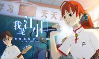 听 说这家被动画耽误的音乐公司要在杭州漫展上开演唱会啦!