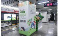 中南卡通动漫地铁上线 乐比悠悠带你一睹国漫风采