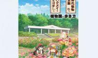 《妖精森林的小不点》将与日本神代植物公园展开联动