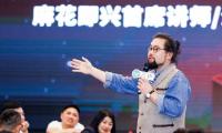 第十四届中国国际动漫节高峰论坛新青年峰会暨漫创中国在杭州举行