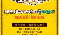 《酷杰的科学之旅》参展第十四届中国国际动漫节