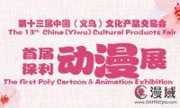 国内首届保利动漫展将在义乌国际博览中心举办