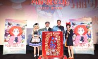 日本动画电影《玛丽与魔女之花》抢先点映场在北京举行