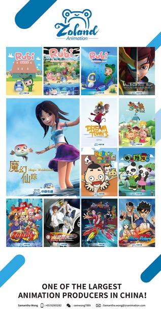 中南卡通牵手马来西亚顶级动画团队 引领国际化新风口