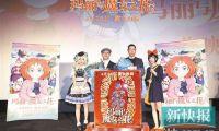 日本动画电影《玛丽与魔女之花》在京举行首映